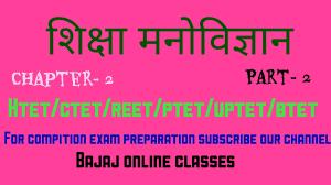 (Chapter-2)educational psychology for htet/ctet /reet /ptet /btet /dsssb||  all teacher bharti india|