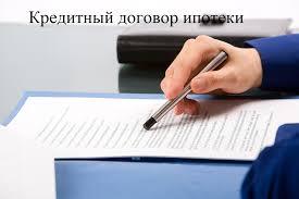 Кредитный договор ипотека