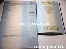 Купить диплом бакалавра годов в Москве цена Диплом бакалавра 2011 2013 годов