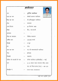 marriage biodata in english biodata format for marriage in english ideal vistalist co