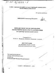 Диссертация на тему Финансовое моделирование экономического роста  Диссертация и автореферат на тему Финансовое моделирование экономического роста компании На примере организаций связи