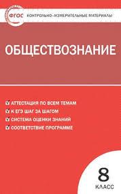 Контрольно измерительные материалы Обществознание класс  Купить Поздеев Алексей Владимирович Контрольно измерительные материалы Обществознание 8 класс