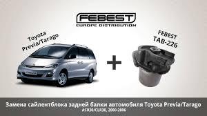 Замена сайлентблока задней балки Toyota Previa/Tarago ACR30 ...