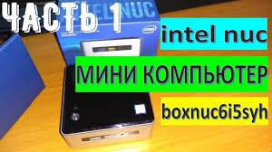 Мини компьютер <b>intel nuc core</b> i5 BOXNUC6i5SYH - сборка и ...