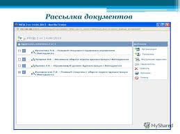 Презентация на тему Повышение эффективности работы структурных  43 Для каждого проекта НПА в системе Дело web формируется регистрационно контрольная карточка РК