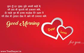 good morning love messages for girlfriend hindi. Good Morning Love Images Messages In Hindi And For Girlfriend