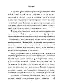 Теоретические основы внешней стратегической реструктуризации  Теоретические основы внешней стратегической реструктуризации 09 11 13 Вид работы Курсовая работа