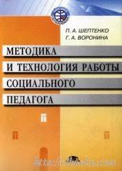 Скачать книгу Новиков А М Как работать над диссертацией Шептенко