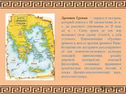 Презентация на тему Театр древней Греции Исследовательский  3 Древняя