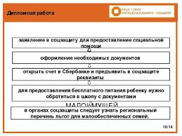 Презентация по праву социального обеспечения Порядок оказания  Дипломная работа ПРИЗНАНИЯ ГРАЖДАНИНА ИЛИ СЕМЬИ МАЛОИМУЩЕЙ 10 14 заявление