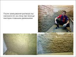 Отчет по практике Штукатурка укладывание плитки грунтовка стен  Отчет по практике Штукатурка укладывание плитки грунтовка стен покраска стен