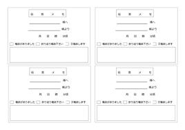 伝言メモ2テンプレート 無料イラスト素材素材ラボ