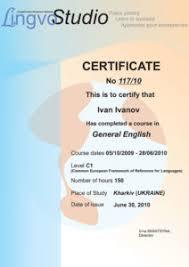 Сертификат об окончании курсов иностранных языков lingvo studio Сертификат