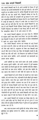 ideal student essay in hindi language another question search  small essay on pollution in