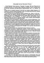 Антон Павлович Чехов Реферат Личности id  Реферат Антон Павлович Чехов 1