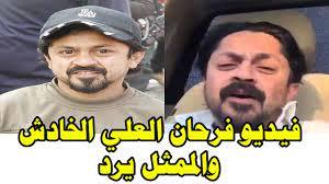 أول رد من الممثل الكويتي فرحان العلي بعد مقطع سناب شات ورد فعل الجمهور -  YouTube