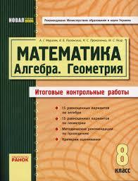 Математика Алгебра Геометрия Итоговые контрольные работы  Математика Алгебра Геометрия Итоговые контрольные работы 8 класс