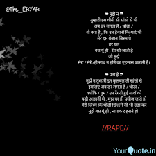 Best Rape Quotes Status Shayari Poetry Thoughts Yourquote