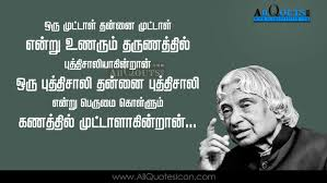 Abdul Kalam Tamil Quotes Images Best Inspiration Life Business Man