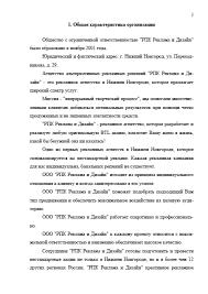 Декан НН Отчет по преддипломной практике в ООО РПК Реклама и  Отчет по преддипломной практике в ООО РПК Реклама и Дизайн Страница 3