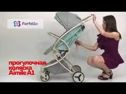Детская <b>коляска Aimile</b> - YouTube