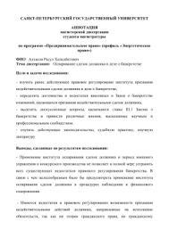 образец здесь Верховный Суд Республики Беларусь САНКТ ПЕТЕРБУРГСКИЙ ГОСУДАРСТВЕННЫЙ УНИВЕРСИТЕТ АННОТАЦИЯ магистерской диссертации
