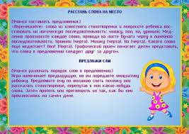 Одноклассники КАРТОТЕКА Дидактические игры со словами для средней группы детского сада картотека игры РазвивающиеИгры РазвитиеРечи