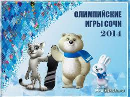 Презентация на тему Зимние Олимпийские игры xxii  2 Зимние Олимпийские игры 2014