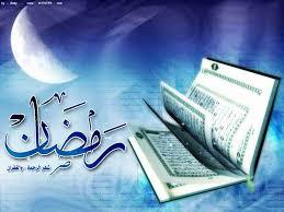 Image result for متن ادعیه های روزانه ماه رمضان