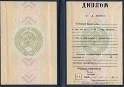 Купить диплом РГТЭУ Российского государственного торгово  Дипломы СССР