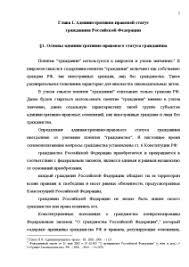 Граждане как субъекты административного права Курсовая Курсовая Граждане как субъекты административного права 5