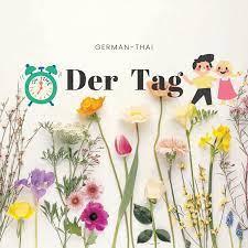 ภาษาเยอรมันเบื้องต้น คำศัพท์ภาษาเยอรมัน