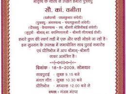 Name Ceremony Invitation Card In Marathi Letter