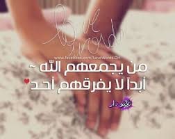 Image result for ‫صور حب‬‎