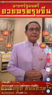 ไทยคู่ฟ้า - นายกรัฐมนตรีอวยพรเนื่องในเทศกาลตรุษจีน 2564...