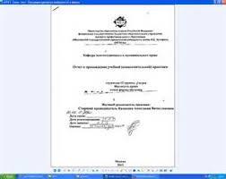 Отчет по производственной практике банковское дело Интересный сервис заявление об обеспечении исковых требований претензия к управляющей компании образец