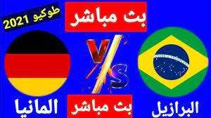 بث مباشر مباراة البرازيل والمانيا اولمبياد طوكيو 2021 مشاهدة المانيا  والبرازيل يلا شوت - YouTube