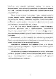 Административная ответственность физических лиц Курсовая Курсовая Административная ответственность физических лиц 5