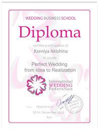 Школа свадебного бизнеса Каждый выпускник Школы получает официальный диплом международного образца на английском языке