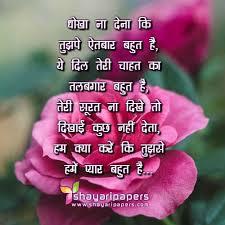 romantic shayari images र म ट क श यर इम ज ज romantic photos