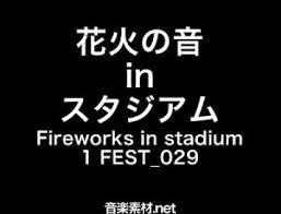 フリーな効果音花火の音 In スタジアム Fireworks In Stadium 1 著作