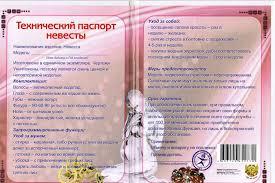 Свадебные дипломы Технический паспорт невесты Компания  Подробное описание