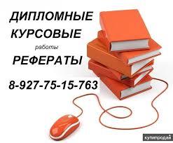 Сколько стоит написать диссертацию в Череповце Написание  Цена курсовой в Ставрополе Сколько стоит написать диссертацию в Череповце
