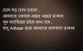 sad shayari love bengali