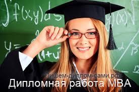 Дипломная mba на заказ Дипломная работа mba на заказ