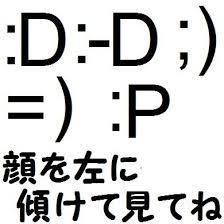 英語の顔文字と英語省略語まとめ 英語で笑顔の顔文字は D 顔を