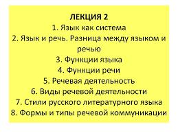 Язык речь и речевая Деятельность курсовая загрузить Язык речь и речевая деятельность курсовая описание