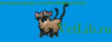 Ветеринарная онлайн библиотека литература рефераты курсовые  Ветеринарная онлайн библиотека литература рефераты курсовые учебники по ветеринарии