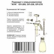 Ремкомплект <b>ЖУК</b> №5 к опрыскивателям ОП-205, <b>ОП</b>-<b>230</b>, ОП-270