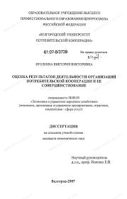 Акт внедрения результатов диссертационного исследования  Диссертационный совет АНО Российская Академия предпринимательства Акт о внедрении результатов диссертационного исследования Данный акт поелвержвоет